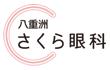東京都中央区・八重洲の眼科-八重洲さくら眼科